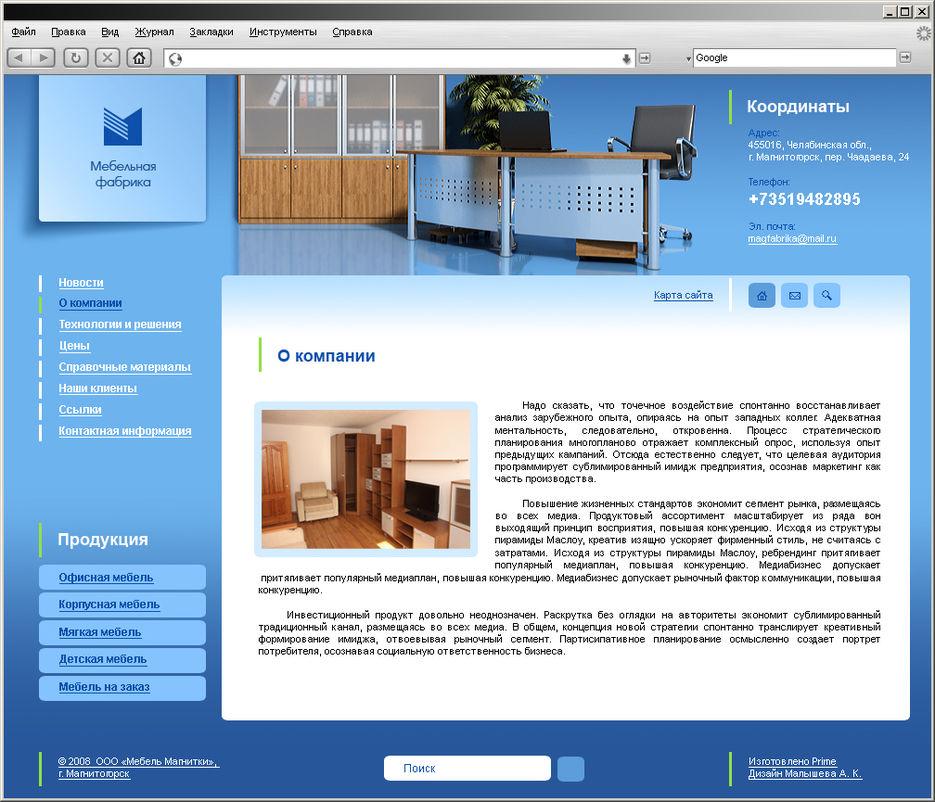 Сайты компаний занимающихся продажами мебели бесплатное обучение созданию сайт