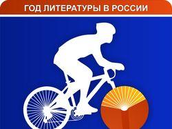 """Логотип велопробега """"С книгой в пути"""""""