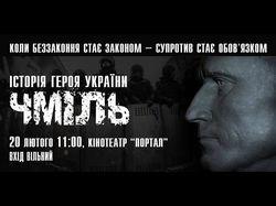 """Трейлер-анонс к документаьлному фильму """"Чмиль"""""""