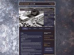 Сайт для промышленных компаний