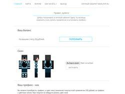 Личный кабинет игры Minecraft