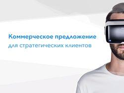 Коммерческое предложение для компании OculusMarket