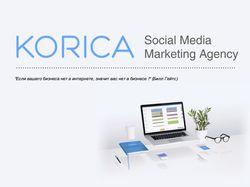 Презентация для маркетинговой компании