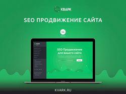 Дизайн студии по продвижению сайтов