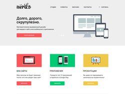 Сайт веб-студии Нёрдс