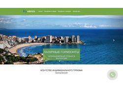 Создание сайта для экскурсионного агентства