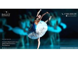 Ballet Biautiful Art Presentation