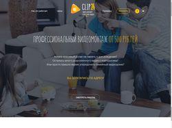 Landing page для компании CLIP24