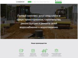 Верстка макета для сайта Undercom