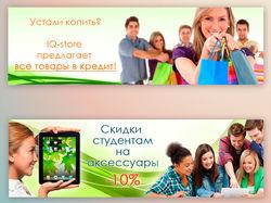 Рекламные баннеры для сайта iq-store