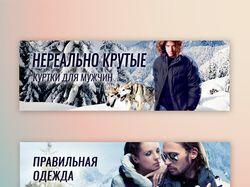 Баннеры на сайт зимней одежды