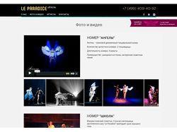 Наполнения сайта leparadise.ru CMS MODX