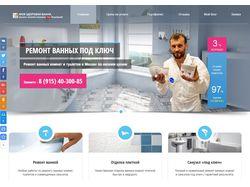 Наполнение сайта  Ремонт ванных (CMS WordPress)