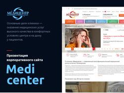 Редизайн сайта медицинского центра «Медицентр»