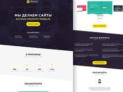 Landing Page для интернет-агентства