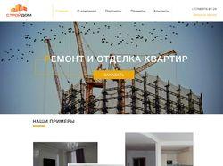 Дизайн сайта для Строительная Компании.