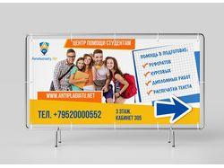 Баннер для наружной (уличной) рекламы