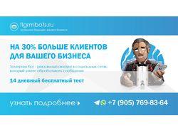 Визитка tlgrmbots.ru