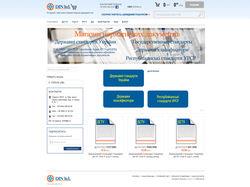 Интернет магазин нормативных документов