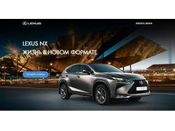 Промо сайт Lexus