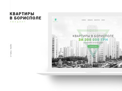 Landing Page | Apartments in Borispol