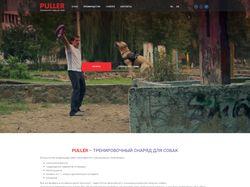Интернет магазин по продаже Puller