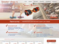 Макет сайта для продажи Гироскутеров