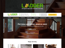 Концепт для интернет-магазина по продаже лестниц