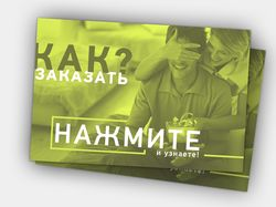 Баннер ВКонтакте