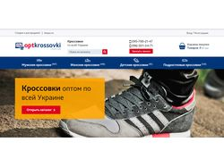 Интернет магазин OptKrossovki