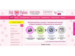 Интернет магазин «Розовая пантера»