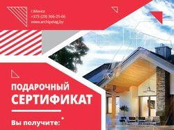Сертификат для архитектурного бюро