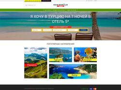 Онлайн туристическое агентство: Kokodrila Travel