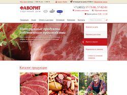Фаворит, интернет-магазин продуктов питания