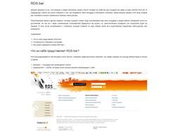 """Статья для Веб-блога """"RDS bar"""""""
