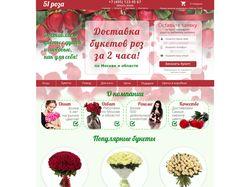 Дизайн интернет магазина доставки цветов