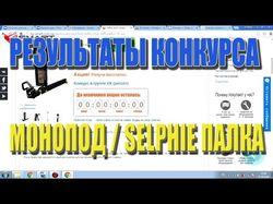 Видео результатов конкурса через соц сеть ВК