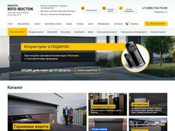 Макет сайта для автоматических ворот