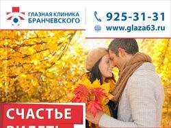 Клиника Бранчевского. Сезонные акции.