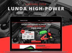 Landing Page пуско-зарядного устройства