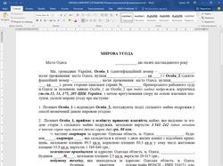 Образец мир. соглаш. между экс-супругами_(Украина)