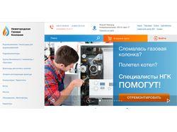 Создание landing page http://ngkonline.ru/