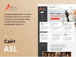 Редизайн сайта юридической компании.