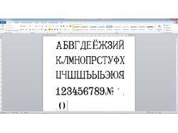 Отрисовка авторского шрифта