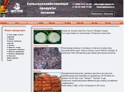Сайт  компании оптовых поставок продуктов под ключ