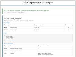 Парсер API данных ФМС (FMS)