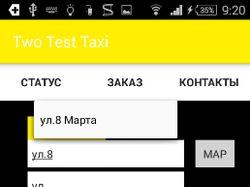 Android клиент - сервер Такси