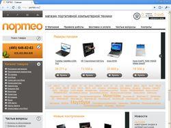 Магазин портативной компьютерной техники