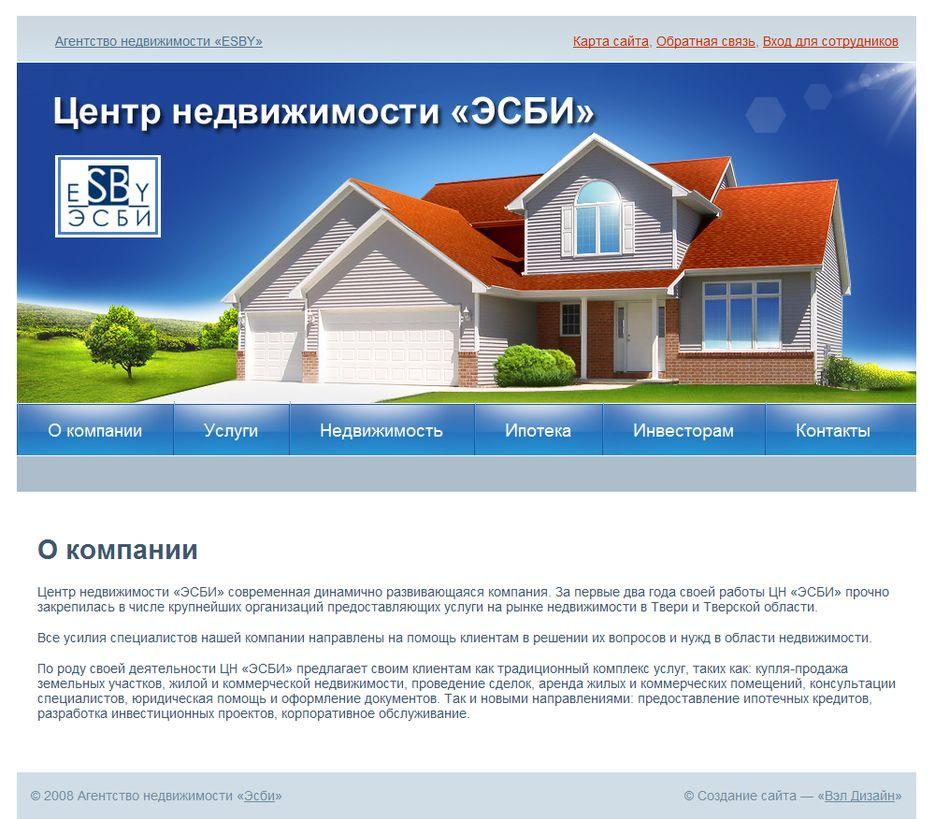 Компании по недвижимости сайт создание сайтов цены симферополь