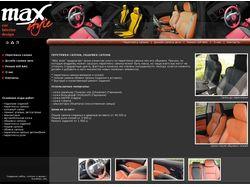 MAX style - обшивка салона автомобиля кожей